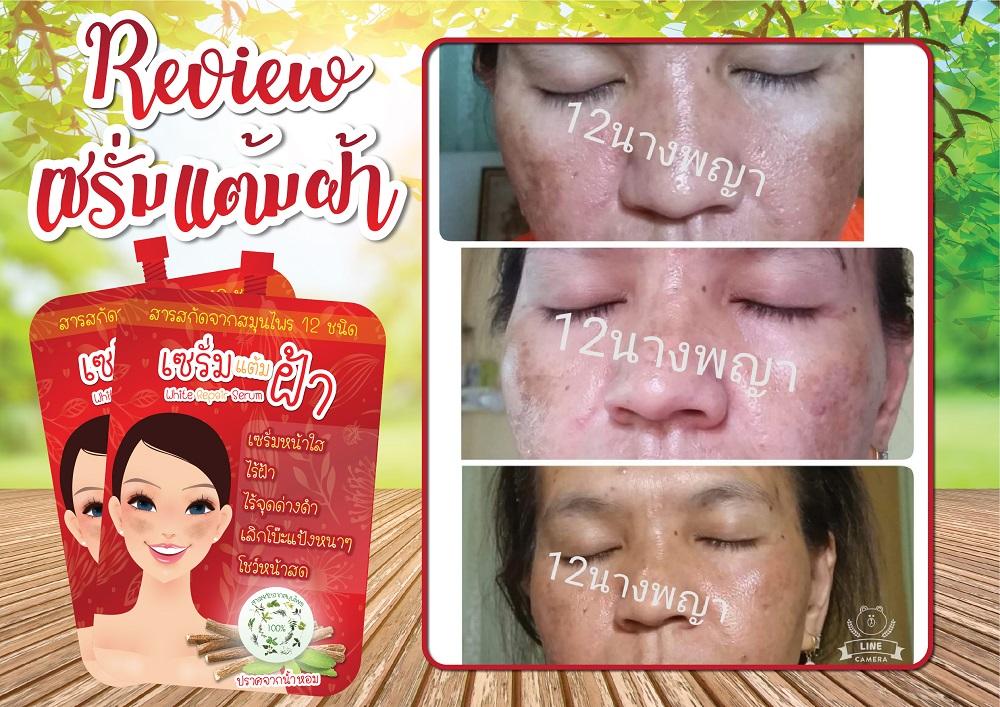 12 Nangpaya White Repair Serum