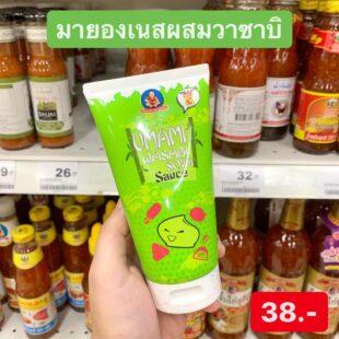 Healthy boy Umami Wasabi Soya Sauce