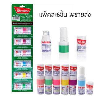 Poy Sian Mark II Nasal Inhaler