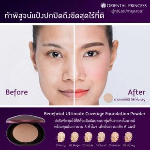 Oriental Princess Beneficial Ultimate Coverage Foundation Powder