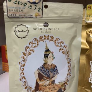 Dán Thải Độc Chân Gold Princess Royal Detoxification Foot Patch