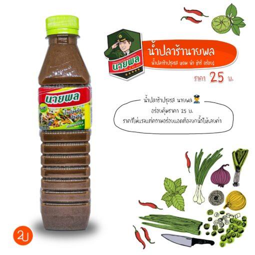 Naipol Fermented Fish Sauce 400ml