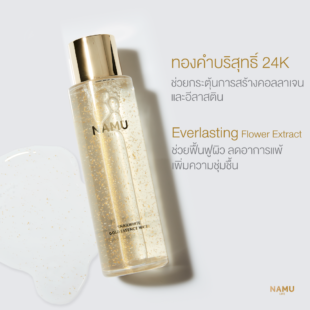 Namu Life Snail White Gold Essence Water