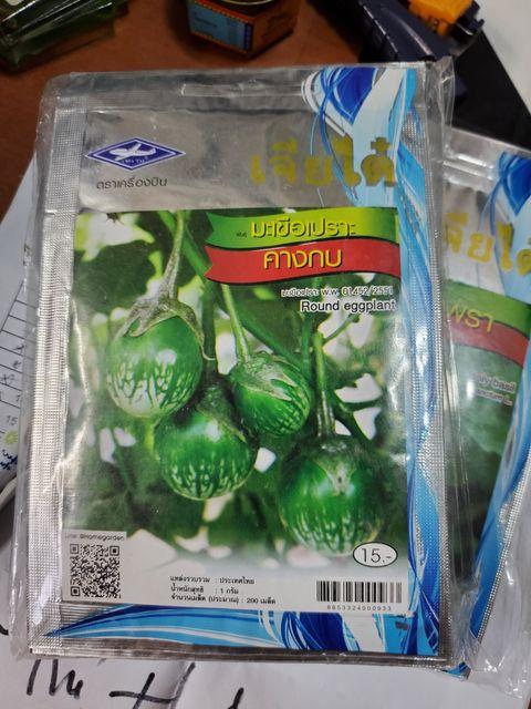 Chia Tai Round Eggplant