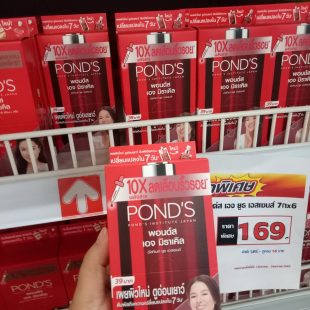 Pond's Age Miracle Ultimate Youth Essence 7g (6 Gói)