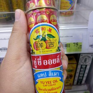 Dầu Yu Yee Oil Cap Limau 10ml giảm đầy hơi, khó tiêu ở trẻ