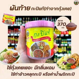 Pantai Norasingh Shrimp Paste 370g