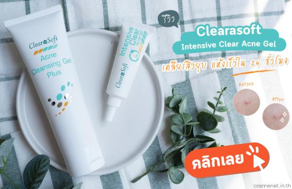 Gel rửa mặt ngừa mụn Clearasoft Acne Cleansing Gel Plus 100g