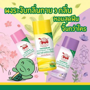 Phấn khử mùi Taoyeablok Deodorant Powder