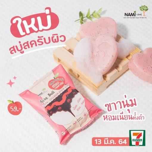 Nami Aura Butte Glutathione-Collagen Scrub Soap