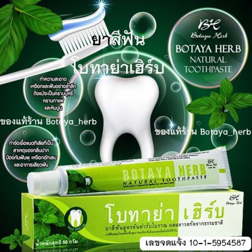 Kem đánh răng thảo dược Botaya Herb Natural Toothpaste