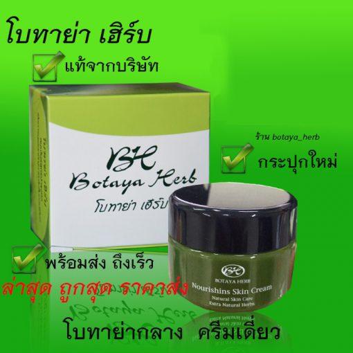 Kem dưỡng da Botaya Herb Nourishing Skin Cream 12g