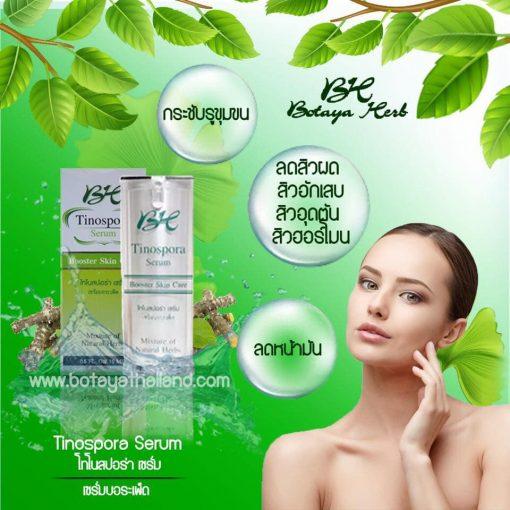Botaya Herb Tinospora Serum Booster Skin Care 15ml