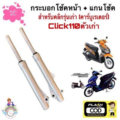 Phụ tùng xe Click Thái