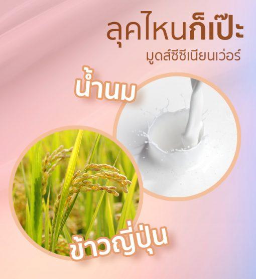 Moods Rice Extract Milk Whitening